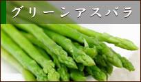 グリーンアスパラ商品