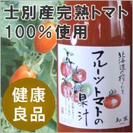 フルーツトマトの果汁(士別産過熟トマト100%使用