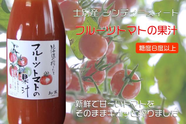 フルーツトマトの果汁