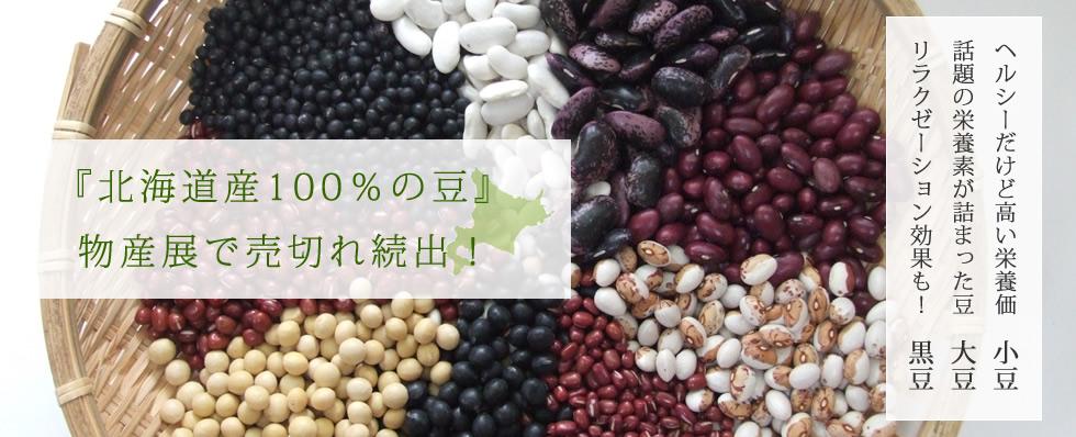 北海道産の豆、販売開始!